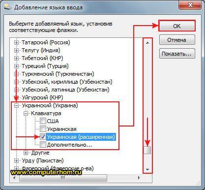 Как сделать французский язык на компьютере 98